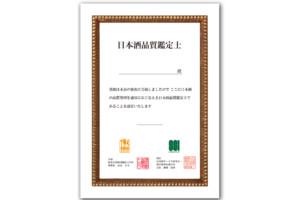 日本酒品質鑑定士の賞状