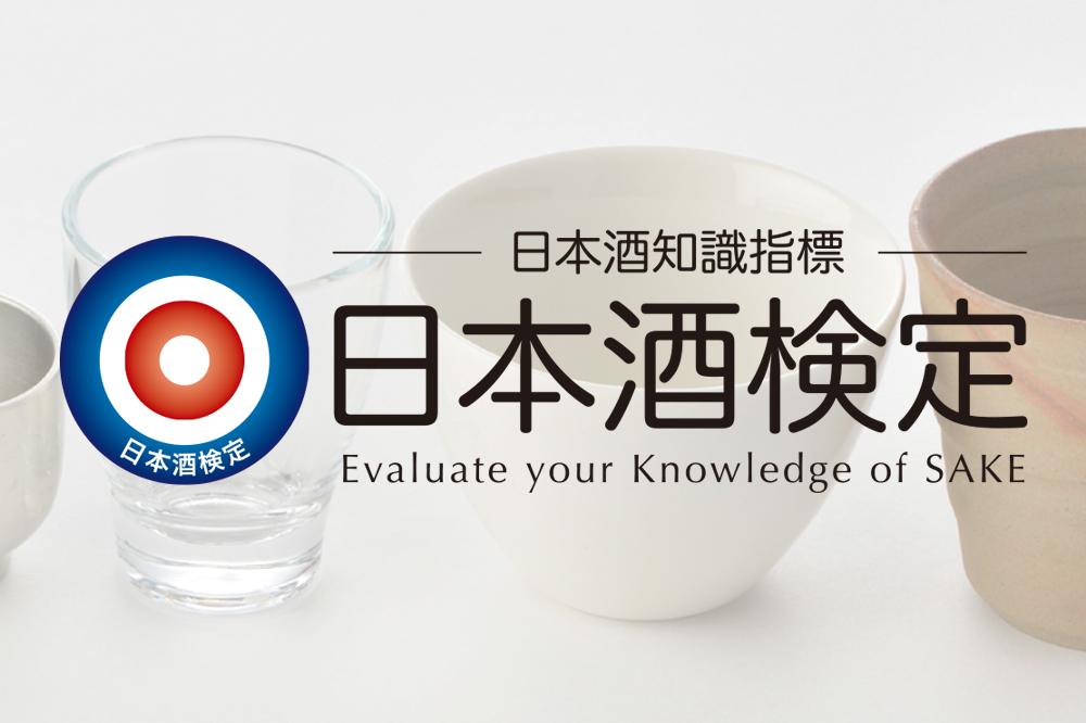 日本酒検定 バナー画像