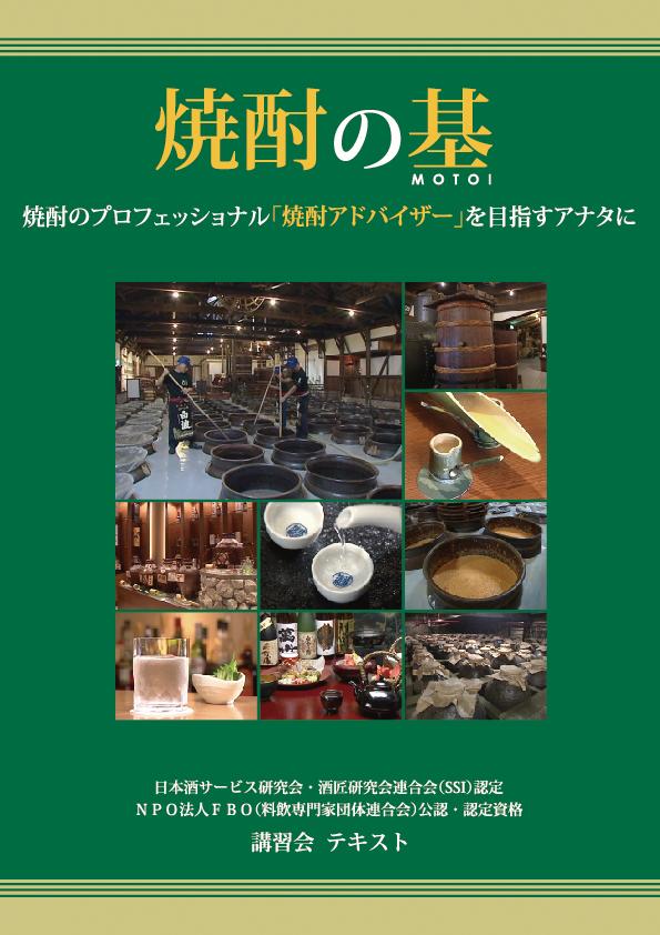 出版案内 焼酎の基 表紙画像