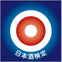 日本酒検定 アイコン画像