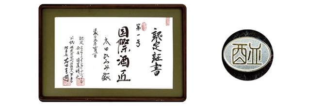国際酒匠の賞状とバッチの画像