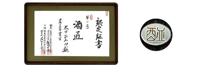 酒匠の賞状とバッチ画像