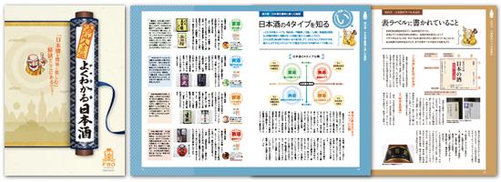 『酒仙人直伝 よくわかる日本酒』見開き画像