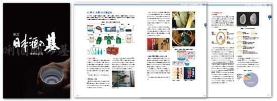 日本酒の基 見開き 画像