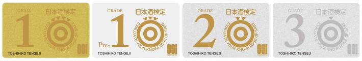日本酒検定 認定カード 画像