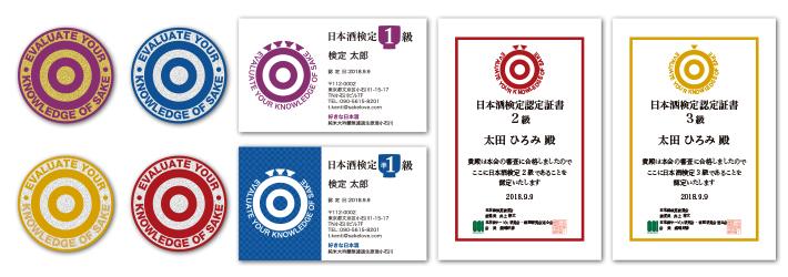 日本酒検定 認定賞状など 画像