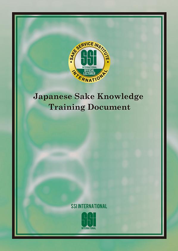 国際日本酒講師の公式テキストの画像