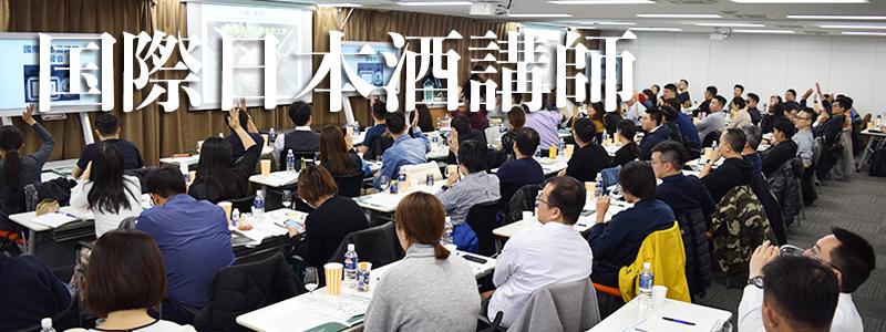 国際日本酒講師の会場受験の画像