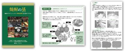 焼酎検定 公式テキスト 画像
