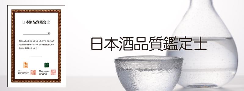 日本酒品質鑑定士のバナー画像