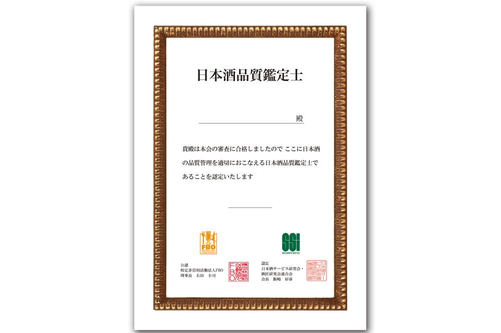 日本酒品質鑑定士の賞状画像