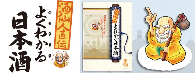 酒仙人直伝!よくわかる日本酒 バナー画像