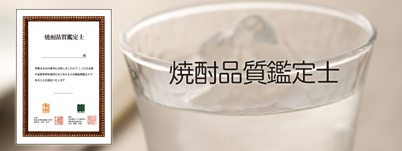焼酎品質鑑定士のバナー画像