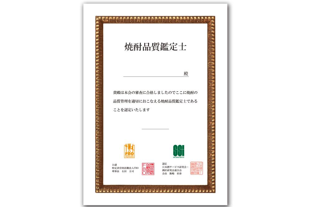 焼酎品質鑑定士の賞状画像