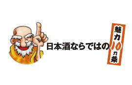 日本酒ならではの魅力10カ条 アイキャッチ画像