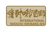 国際焼酎唎酒師 バッチ0316