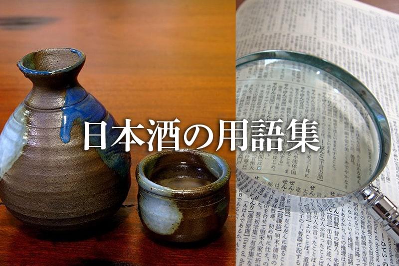 日本酒の用語集 画像