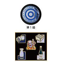 日本酒検定準1級ピンバッチ
