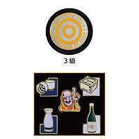 日本酒検定3級ピンバッチ