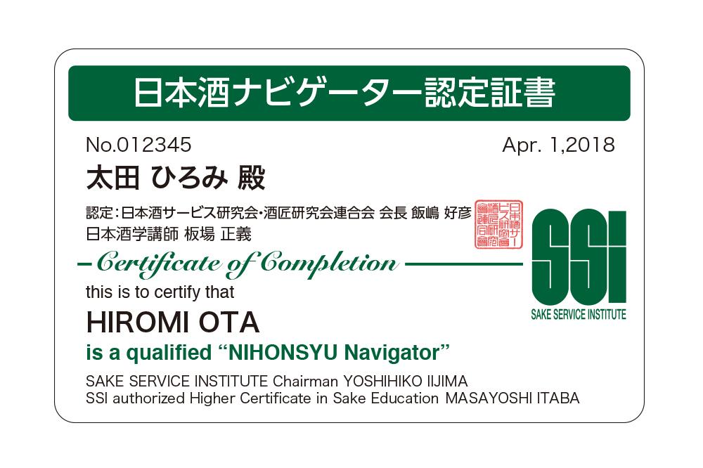 日本酒ナビゲーター認定証書 画像