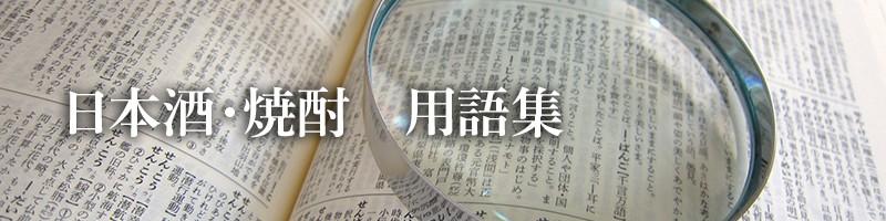 日本酒・焼酎用語集 バナー画像