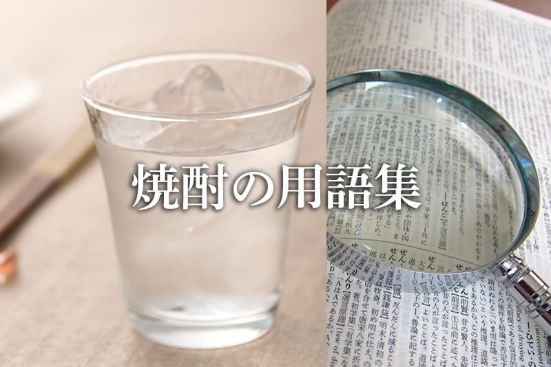 焼酎の用語集 画像