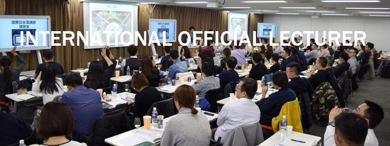 About International Sake Lecturer