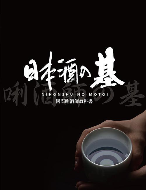 出版案内 日本酒の基CH 表紙画像