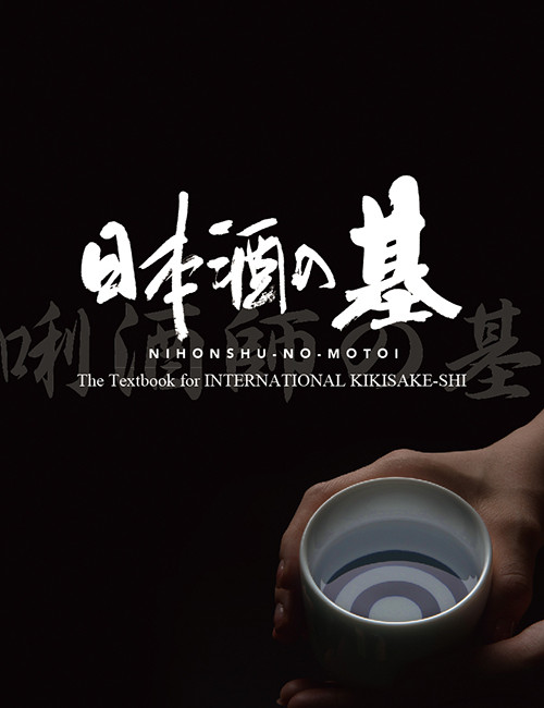 出版案内 日本酒の基EN 表紙画像
