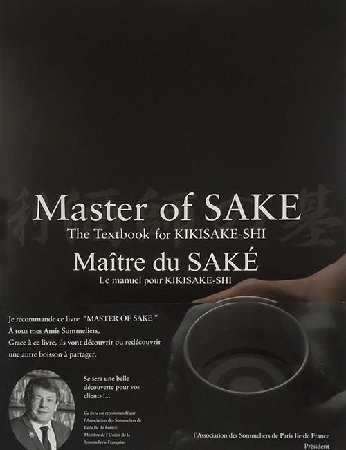 出版案内 日本酒の基FR 表紙画像