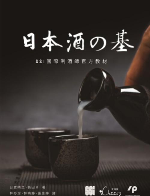 日本酒の基Ver.Chinese繁体字