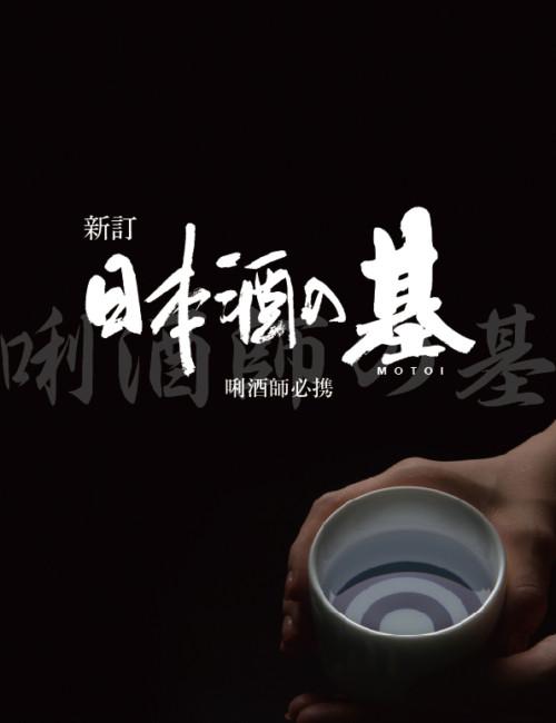 出版案内 日本酒の基 表紙画像